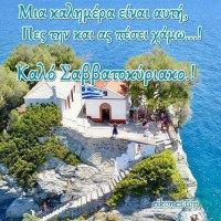 Good Morning Messages, Good Morning Greetings, Good Night Image, Good Morning Good Night, Water, Happy, Outdoor, Greece, Google