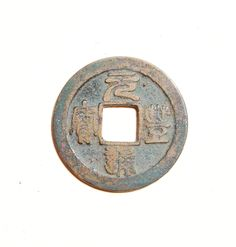 150a.   Obverse side of a Yuan Feng Tong Bao (元豐通寶) 1 cash coin cast from AD 1086–1094 during the 'Yuanfeng' reign title of Emperor Shenzong (神宗) (1078–1085 AD), of the Northern Song (北宋) Dynasty (960- 1127 AD). The obverse side features 'seal' script while the reverse side is plain.   25mm in size; 4 grams in weight.   S-545.