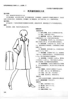 《世界经典服装设计与纸样女装篇》熊能 World Classic women's fashion design