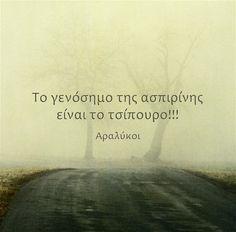 ΑΣΠΙΡΙΝΗ Η ΤΣΙΠΟΥΡΟ...!tsipouro i aspirini
