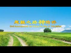 【全能神】【東方閃電】全能神教會福音微電影《患難之路神陪伴》