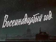 Картинки по запросу советский леттеринг