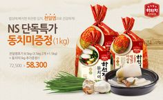 NS mall - 하선정 동치미 Kimchi Event Banner, Web Banner, Banners, Digital Menu, Web Layout, Simple House, Kimchi, Packaging Design, House 2