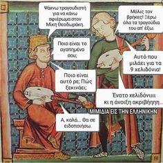 Funny Stuff, Ancient Memes, Funny Greek, Caricature, Kai, Jokes, Baseball Cards, Humor, Humour