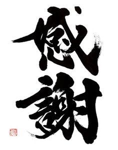 "Calligraphy ""gratitude"" 感謝 by Takeda Souun, Japan"