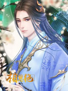 Fantasy Art Men, Anime Art Fantasy, China People, Handsome Prince, Chinese Man, Fantasy Pictures, China Art, Creative Pictures, Anime Figures
