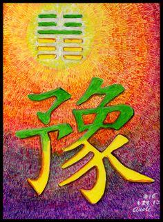 Hexagram 16 character painting
