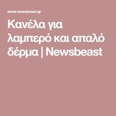 Κανέλα για λαμπερό και απαλό δέρμα   Newsbeast