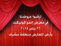 ترقبوا عروضنا المميزة في معرض إنفو كونيكت في 26 يناير 2014 بأرض المعارض بمنطقة مشرف! #الكويت #معرض_الكويت #بيع_الكويت #kuwait #q8sell #q8buy