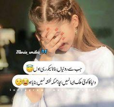 Funny Quotes In Urdu, Funny Attitude Quotes, Funny Girl Quotes, Girly Quotes, Jokes Quotes, Fun Quotes, Life Quotes, Deep Quotes, Reality Quotes