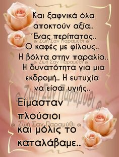 Favorite Quotes, Best Quotes, Qoutes, Life Quotes, Colors And Emotions, Unique Quotes, Greek Quotes, So True, True Words
