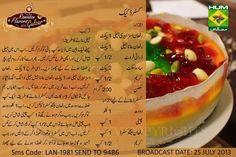 Sweet Dishes Recipes, Indian Food Recipes, Dessert Recipes, Easy Recipes, Pakistani Desserts, Falooda Recipe, Urdu Recipe, Main Course Dishes, Desi Food