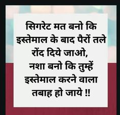 Latest Suvichar in hindi with images Desi Quotes, Hindi Quotes On Life, Life Lesson Quotes, Friendship Quotes, Wisdom Quotes, Words Quotes, Life Quotes, Best Inspirational Quotes, Motivational Quotes