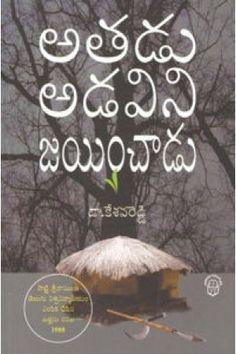 Athadu Adavini Jayinchadu (అతడు అడవిని జయించాడు) by Dr. Kesava Reddy (కేశవ రెడ్డి) - Telugu Book Novel (తెలుగు పుస్తకం నవల) - Anandbooks.com