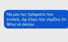 Greek Words, Greek Quotes, Captions, Wise Words, Best Friends, Lyrics, Messages, Sayings, Stuffing