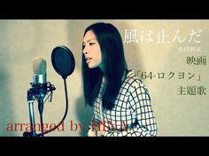 風は止んだ - 映画「64-ロクヨン」主題歌 arranged by HINA