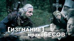 [Изгнание] МРАКОБЕСОВ