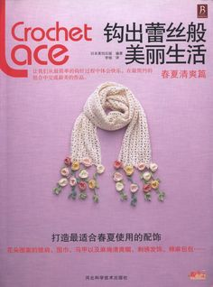 This Japanese Crochet Pattern eBook contents 22paterns for crochet shawls,hair accessories,bags,hats,necklace in various sizes and styles.EBook comes with clear and easy-to folloe instruction photo,diagram and patterns to illustrate how to do it.  EBook:4PDF format files-79 pages,22patterns. Language:Japanese NOT AVAILABLE IN ENGLISH  THIS ITEM IN JAPANESE LANGUAGE,THERE IS NO ENGLISH TRANSLATION.   Japanese craft books are easy to follow,because they are have photos or diagrams that…