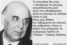 Greek Quotes, Food For Thought, Acting, Literature, Poetry, Spirituality, Thoughts, Reading, Words