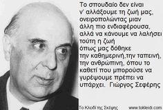 Γιώργος Σεφέρης http://www.tokleidi.com/