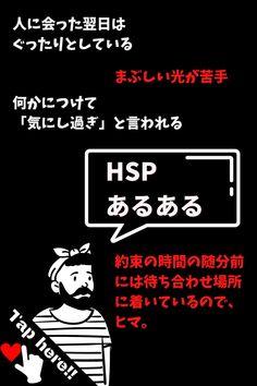 HSPの「あるある」を知りたい!そんな声にお応えします。一口に「HSP」と言っても、色々な側面があります。上手に付き合っていきましょう!#HSP #HSP気質 #HSPあるある #繊細さん Way Of Life, Memes, Meme
