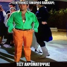 Greek Memes, Funny Greek, Greek Quotes, Funny Picture Quotes, Funny Photos, Strange Photos, Funny Moments, Funny Texts, Laughter
