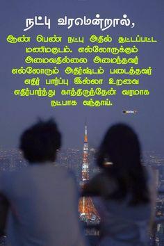 Friendship Quotes In Tamil, Friendship Status, Memes, Meme