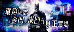 . 2010 - 2012 恩膏引擎全力開動!!: 電影揭露金門、銀門的真正意思