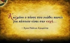 Είναι σαν ευχή... Bible Quotes, Me Quotes, Motivational Quotes, Inspirational Quotes, Orthodox Christianity, Greek Quotes, Spiritual Life, Christian Faith, Picture Quotes