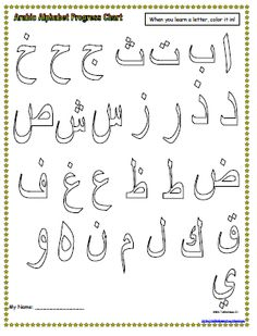 1000 images about arabic alphabets on pinterest arabic alphabet tracing letters and writing. Black Bedroom Furniture Sets. Home Design Ideas