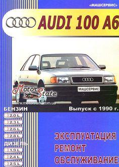 Audi 100 / A6 Руководство по ремонту с 1990 Машсервис, бензиновые и дизельные двигатели