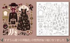 Couture, Disney Characters, Fictional Characters, Disney Princess, Sketch, Haute Couture, Fantasy Characters, Disney Princesses, Disney Princes