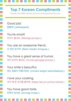 Learn 8 more #Korean compliments and listen to the audio pronunciation for free: https://www.koreanclass101.com/korean-vocabulary-lists/top-15-compliments-you-always-want-to-hear?src=pinterest_compliment_infographic_pin_post&utm_medium=pin_post&utm_content=pin_post&utm_campaign=compliment_infographic&utm_term=(not-set)&utm_source=pinterest&utm_source=pinterest