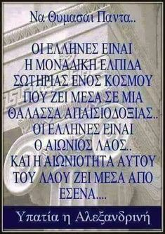 My Ancestors, Greek Quotes, Quotes About God, Mathematics, Like You, Best Quotes, Greece, Wisdom, Education