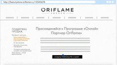 "Программа ""Онлайн Партнер Oriflame"""