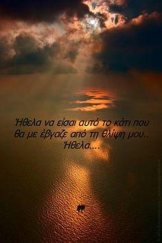 ελληνικά, greek quotes, greek posts, θλίψη Romantic Mood, Smart Quotes, Greek Words, Meaning Of Life, Greek Quotes, Love You, My Love, My Memory, Of My Life