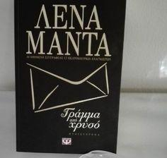 Η Λένα Μαντά είναι μια από τις αγαπημένες μου συγγραφείς, τόσο για την αμεσότητά της με το κοινό όσο και με τις ιστορίες της που με χαλαρώνουν, αλλά παράλληλα με συγκινούν.Το«Γράμμα από χρυσό» εί…