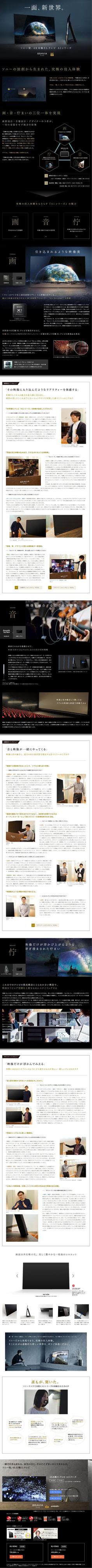 4K有機ELテレビ『A1シリーズ』スペシャルコンテンツ|WEBデザイナーさん必見!ランディングページのデザイン参考に(キレイ系)