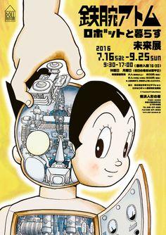 鉄腕アトム ロボットと暮らす未来展