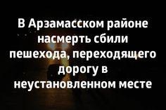 В Арзамасском районе насмерть сбили пешехода, переходящего дорогу в неустановленном месте. >>> 16 ноября в Арзамасском районе сбили пешехода. От полученных травм 46-летний мужчина скончался на месте. #83147ru #район #ДТП #смерть #пешеход Подробнее: http://www.83147.ru/news/3904