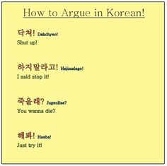 How to argue!
