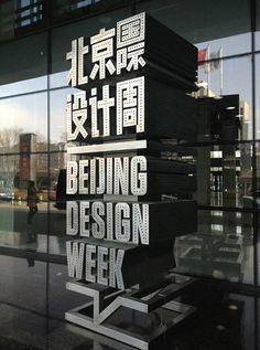 北京國際設計周