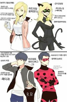 Female Adrien as Cat Noir and Male Marinette as Ladybug in Genderbent style Ladybug Y Cat Noir, Meraculous Ladybug, Ladybug Comics, Lady Bug, Cartoon As Anime, Miraculous Ladybug Fan Art, Miraculous Ladybug Costume, Marinette And Adrien, Bugaboo