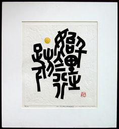Japanese Art by the artist Haku Maki | Scriptum Inc