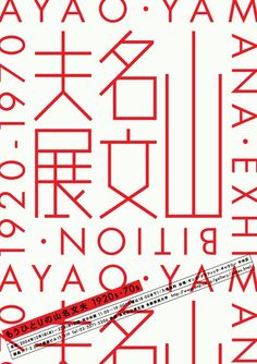 Japanese typographic poster design Japan Graphic Design, Japanese Poster Design, Japan Design, Graphic Design Posters, Graphic Design Typography, Branding, Typography Layout, Lettering, Typographie Logo