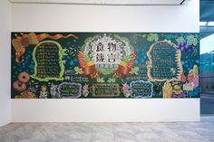 臺北市立美術館 | 首頁 | 展覽 | 食物箴言:思想與食物