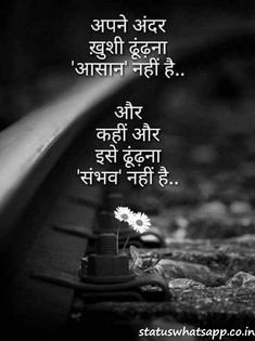 Find best cute whatsapp status love in English and Hindi. Wonerful collection of Love status in Hindi Love quotes, images,DPs.Let your lover feel your love. Osho Quotes On Life, Good Thoughts Quotes, Silence Quotes, Reality Quotes, Positive Quotes, Thoughts In Hindi, Deep Thoughts, Morning Quotes Images, Morning Inspirational Quotes