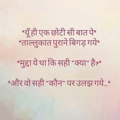 Yun hi chhoti si baat pe tallukat purane bigad gaye mudda ye tha ki sahi ''K Hindi Quotes On Life, Poetry Quotes, Friendship Quotes, Urdu Poetry, Deep Words, True Words, People Quotes, True Quotes, Qoutes