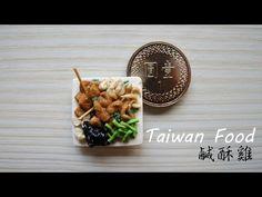 【MS.狂想】Taiwan Food 鹹酥雞 / Miniature Food-袖珍黏土 - YouTube