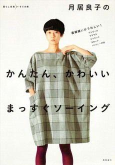 Easy Tsukikyo Ryoko, cute sewing straight | handmade | Books, books | Takahashi Shoten